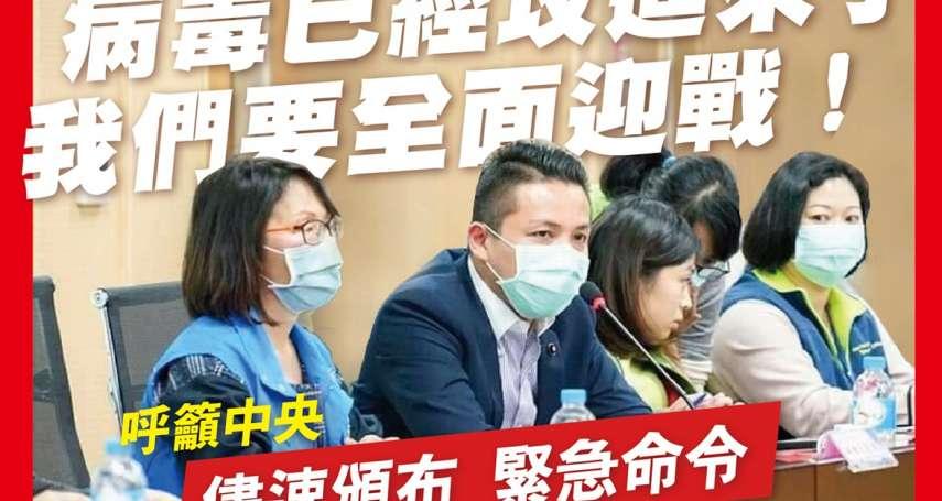 新北議員臉書建請總統頒佈緊急命令 讓市長安心拼防疫