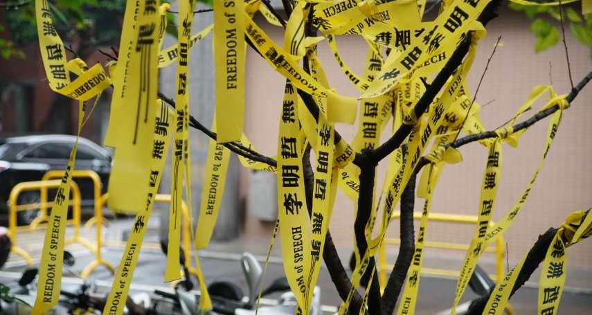 陳玉潔、孔傑榮專文:在中國「被失蹤」的台灣人