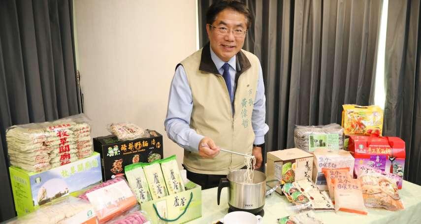 黃偉哲行銷「台南好麵」奏效 關廟麵、芝麻麵銷量成長10倍