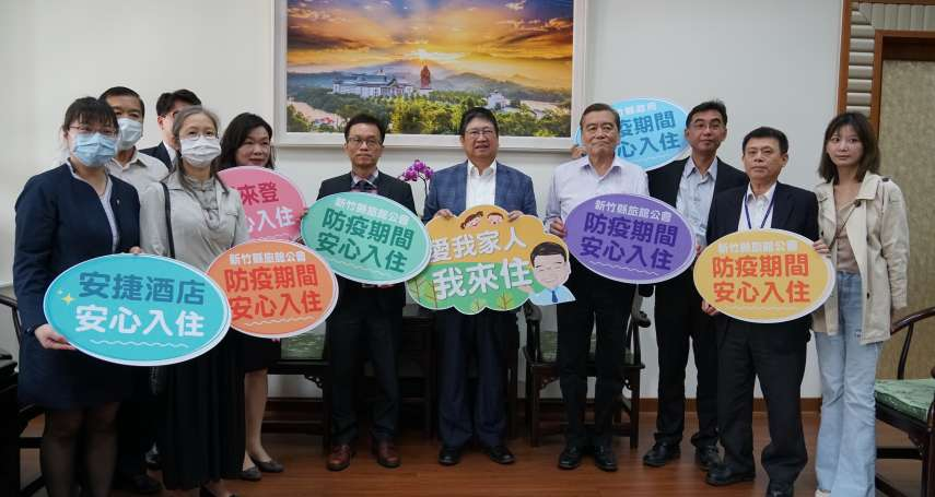 愛我家人、我來住 竹縣府號召旅館業共推「安心專案」