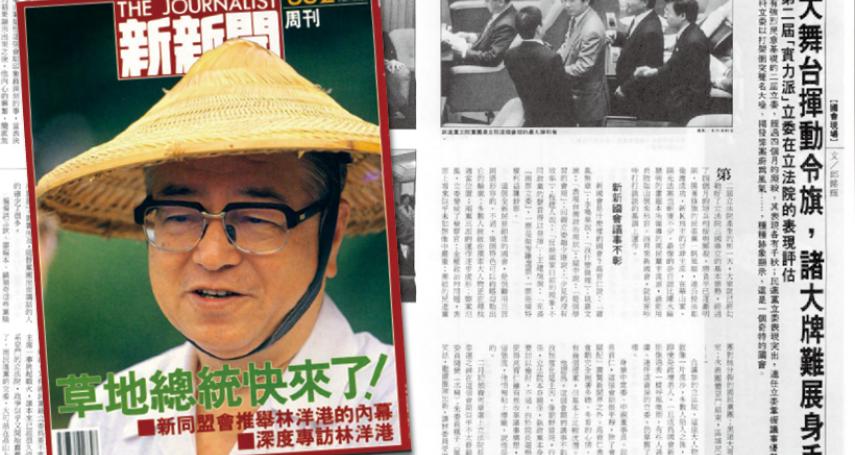 歷史新新聞》1993年首度全面改選的國會有部長、財閥、歌王