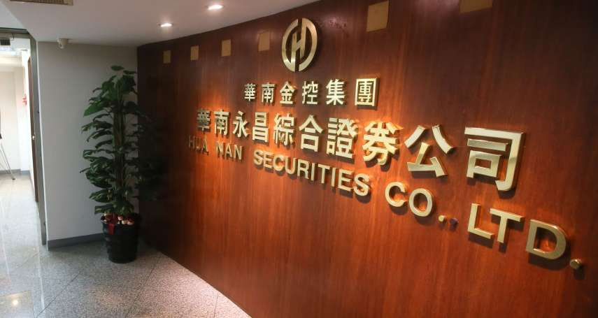 陳錦稷專欄:一堂四十七億的金融機構管理課