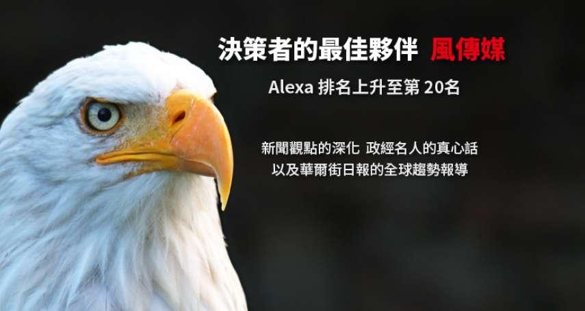 台灣網路深度溝通第一品牌 風傳媒Alexa排名突破前20名;Comscore排名第16名
