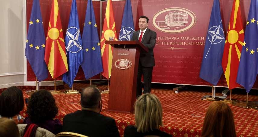 改國號的回報》北馬其頓成為北約第30個成員國 歐盟也同意展開入會談判