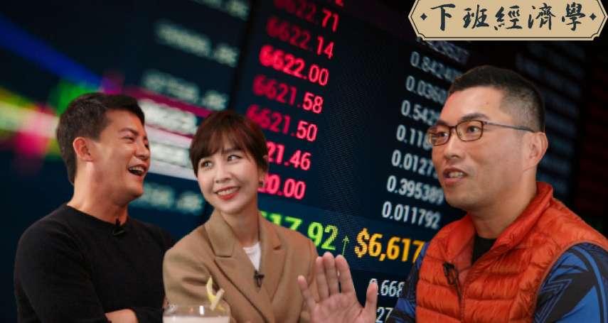 【下班經濟學】台股失守萬點!存股族低接時機到?2招讓你買在高點照樣賺?