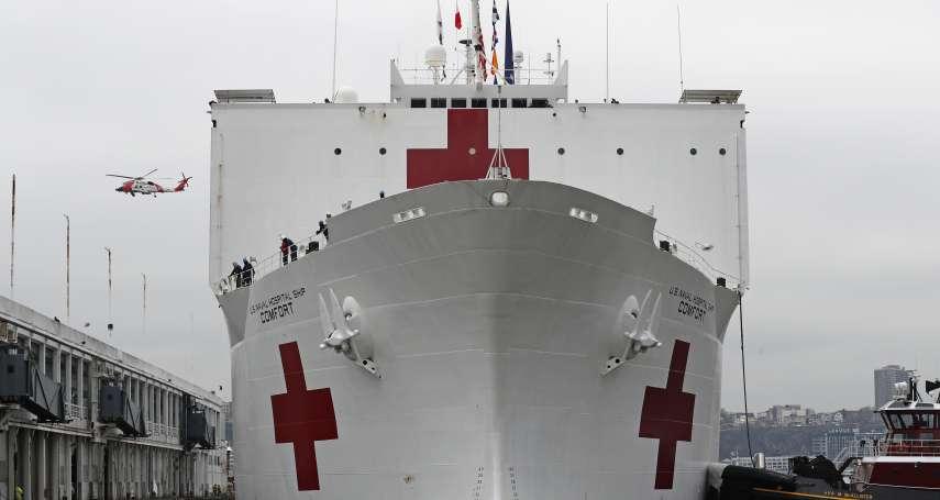美軍醫療艦有機會停靠台灣!美《2021國防授權法》草案,籲「安慰號」、「仁慈號」赴台加強人道合作