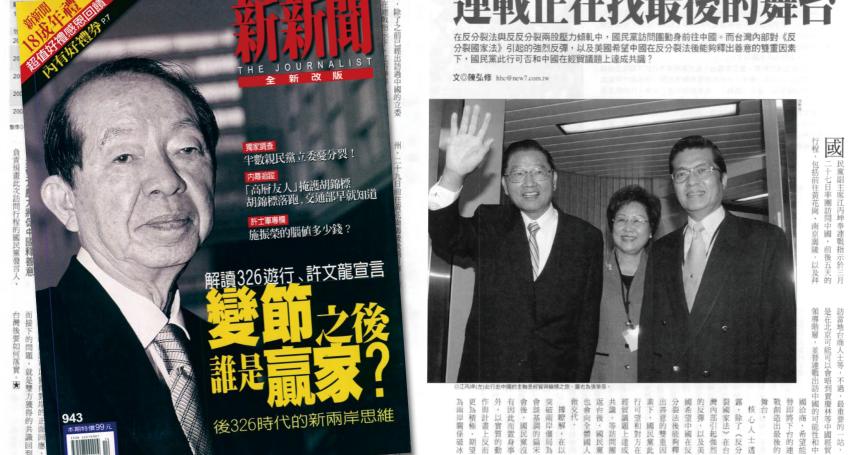歷史新新聞》2005年,改變國民黨十年路線的訪中團
