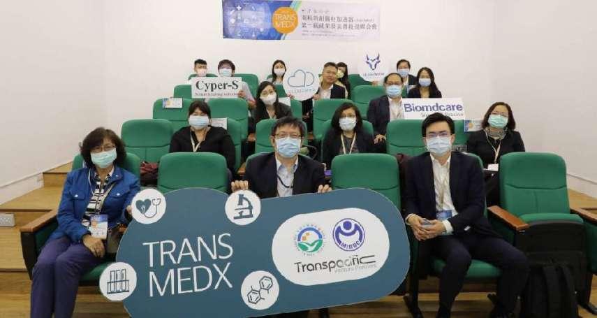 南科TransMedx創投媒合會 吸引國際資金投資意向