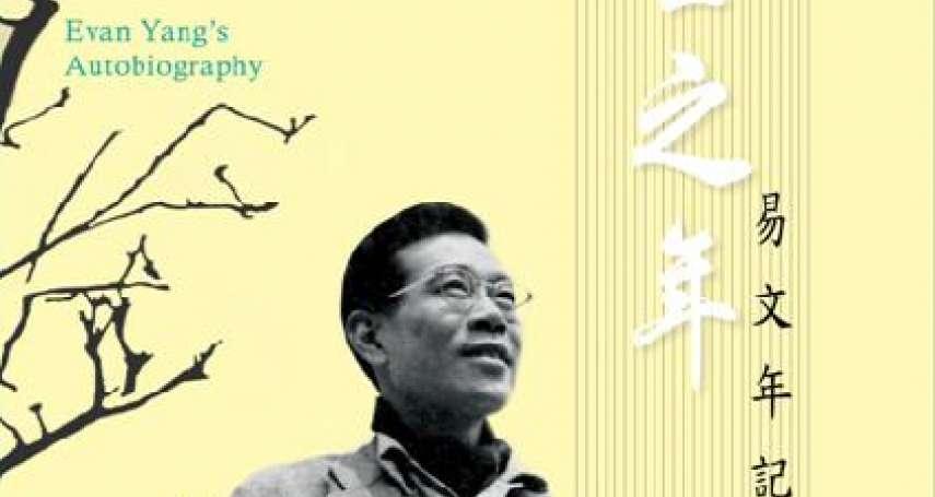 蘇偉貞專文:離散悟天命,南來文人的厭世書寫
