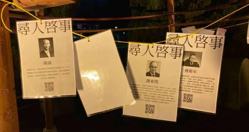 四六事件71周年 台大、台師大學生會籲:重構傅斯年、劉真整肅校園之校史