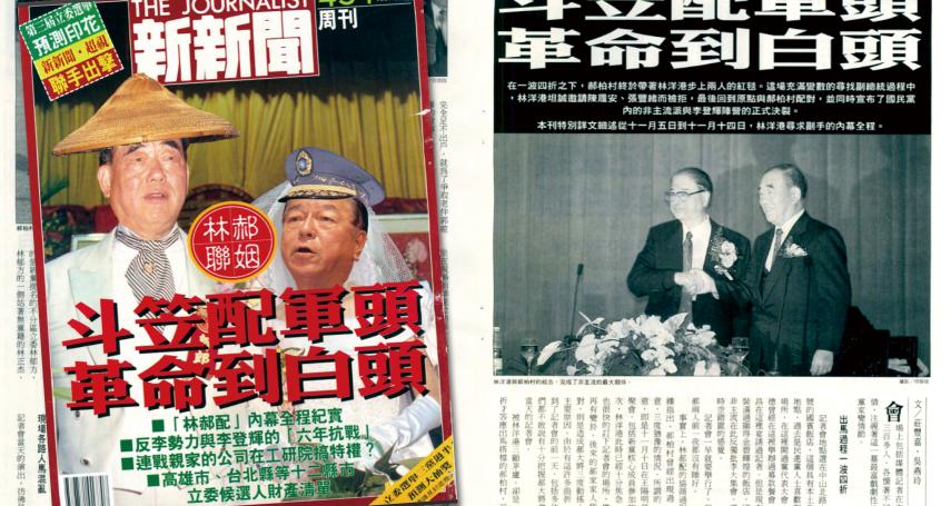 歷史新新聞》1995年,郝柏村入夥反李勢力的最後戰役