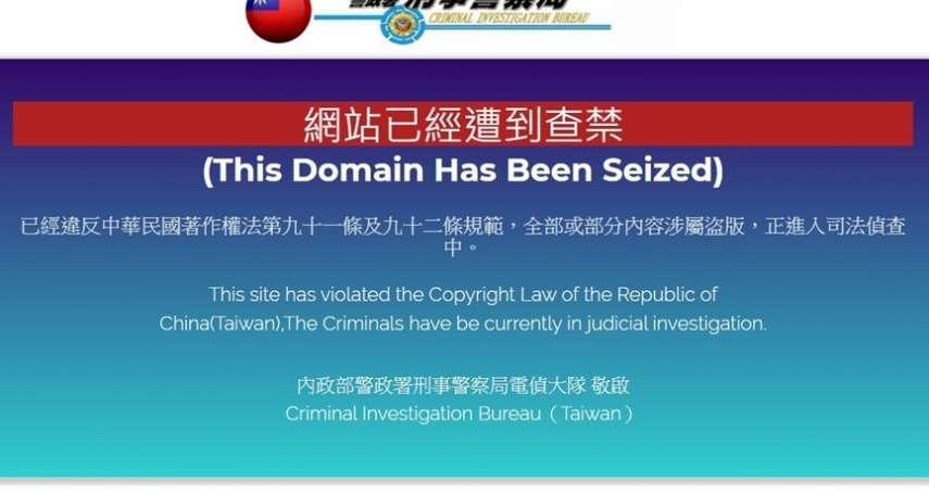 免費追劇網友崩潰!台灣盜版追劇平台「楓林網」遭破獲,主嫌竟是台大高材生