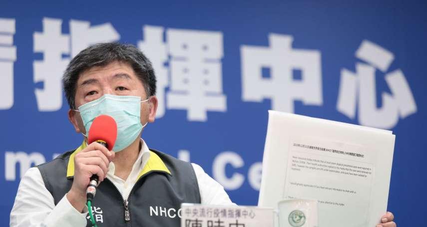 誰在隱瞞疫情?WHO公開台灣示警電郵少了關鍵這一句 中國CDC主任:從未說「沒有人傳人現象」