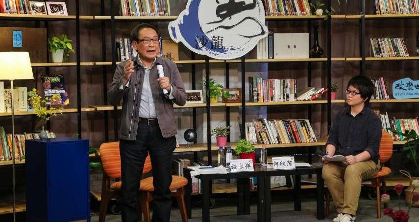 思沙龍》台灣民主化是集體學習歷程 錢永祥:若不能容忍拿五星旗遊行,30年來的民主化就是假的