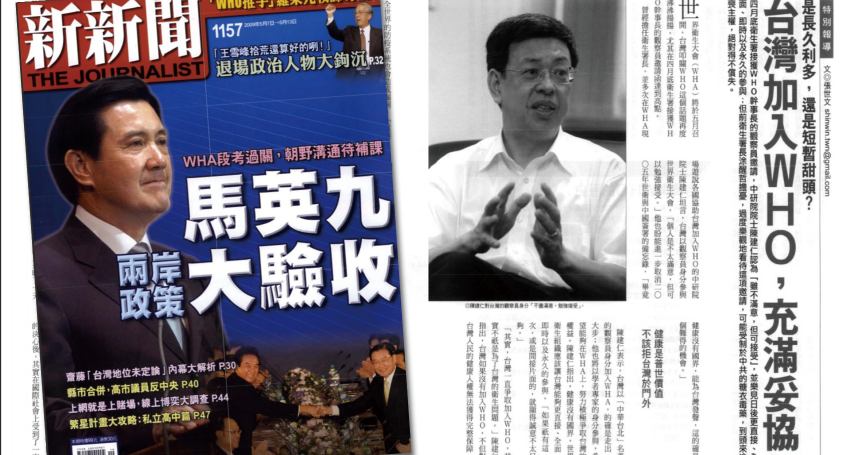 歷史新新聞》2009年台灣充滿妥協地入WHA