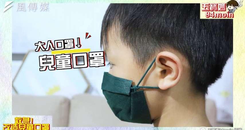買不到兒童口罩家長別害怕!只需要幾個簡單步驟 ,1分鐘就能超輕鬆改造成功【影音】