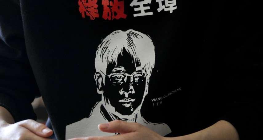 防疫不忘打壓人權》中共當局藉新冠肺炎之名 延長軟禁維權律師王全璋