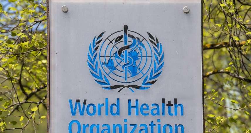 孔傑榮、陳玉潔專欄:台灣參與世界衛生組織,才是落實聯合國精神