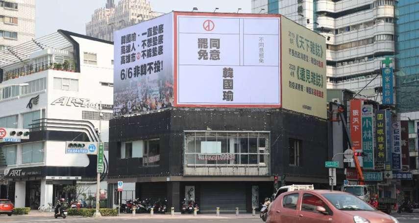 罷韓團體叫窮求援 投票宣傳看板吊掛上線