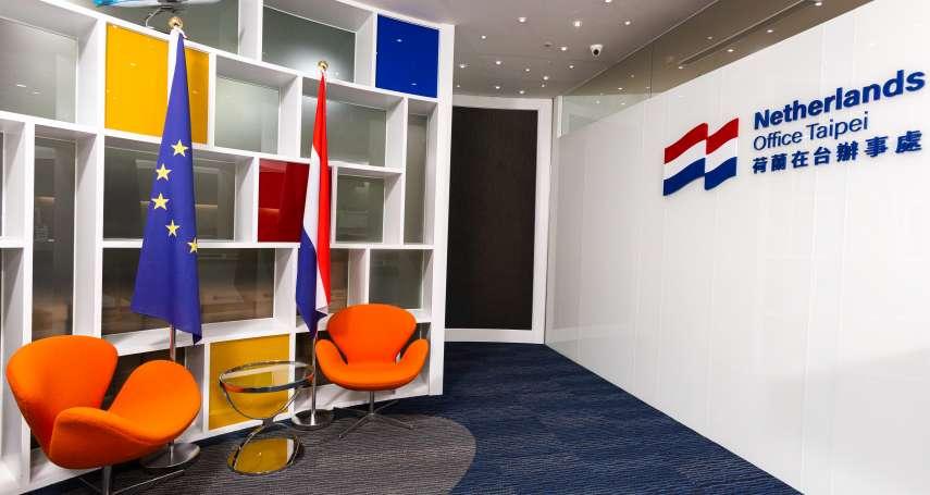 歡慶國王節》荷蘭代表處成立近40年三度改名 駐台代表紀維德:凸顯台荷合作領域多元化