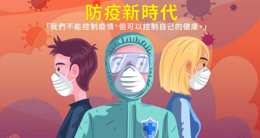 風傳媒與你一同正向防疫!