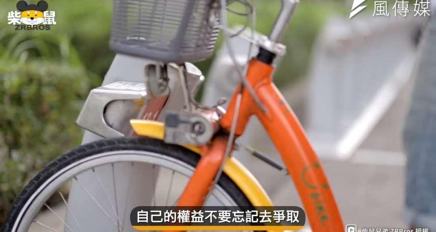 通勤族必知的Youbike安全險!讓騎車更有保障,只要3分鐘讓政府幫你繳保費【影音】