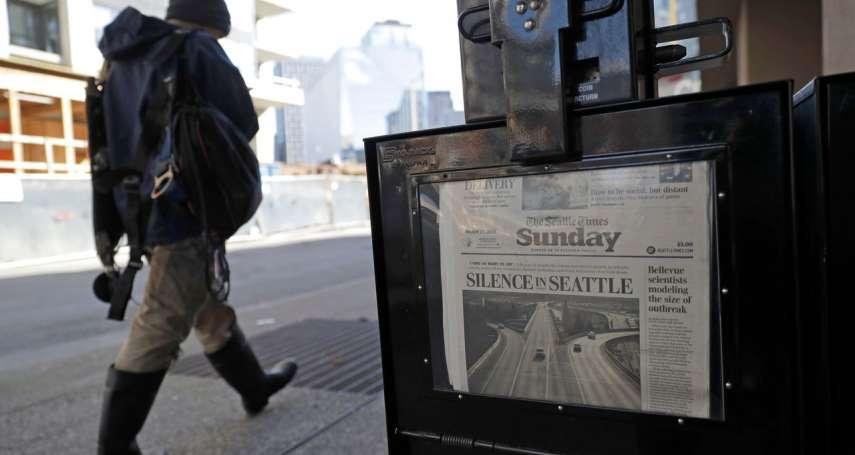 華爾街日報》「這是在投資民主」疫情讓美國上千家地方報紙收入劇減,若無紓困恐難維持