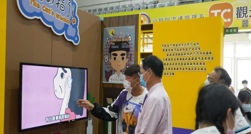 修平科大數媒系畢業成果展 「在校生/再笑聲」動畫創意生動