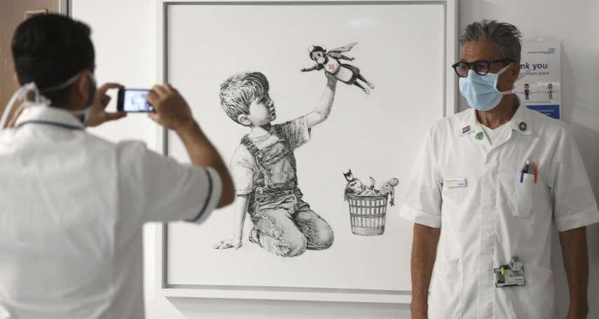 護理師才是真正的超級英雄!塗鴉大師班克西新作現蹤英國醫院走廊