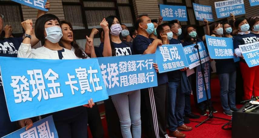 林建山專欄:救疫災亂撒幣,何不振興臺灣經濟?
