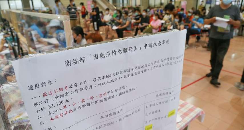 陳東豪專欄:我的失業經驗與消費券