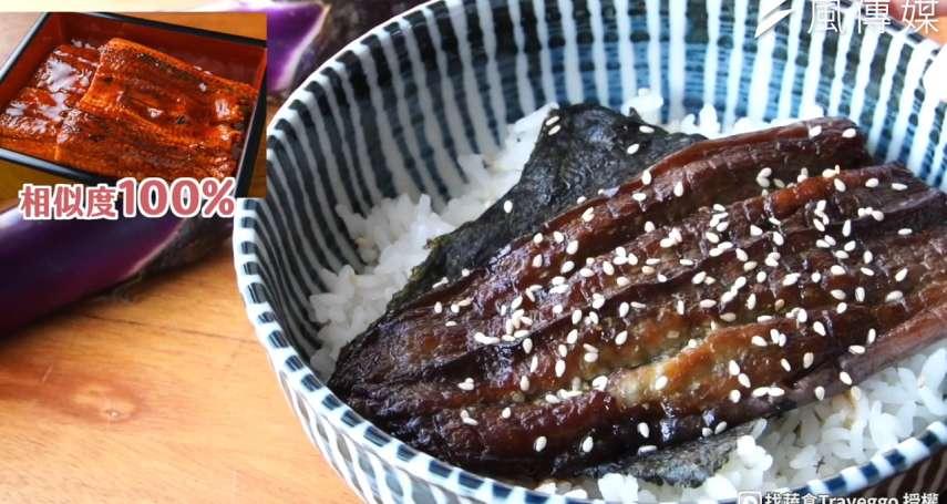 挑食榜黑名單驚天大變身!素食女用茄子「仿鰻魚」效果超驚人!精緻擺盤後更是真假難辨【影音】