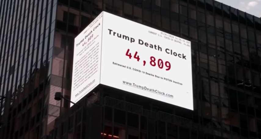 政府防疫不力、害死至少5萬人!紐約時報廣場赫見「川普死亡鐘」