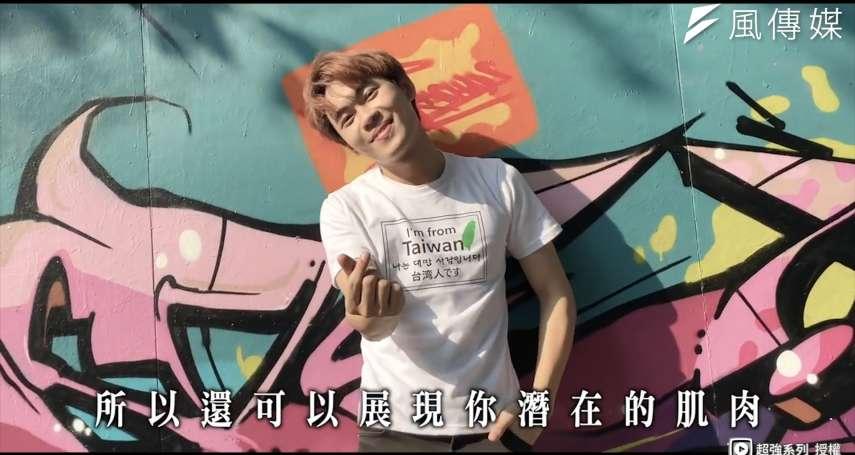 亮護照、國旗裝上身?隨時提起台灣,網紅3奇招再也不怕被認錯國家。【影音】