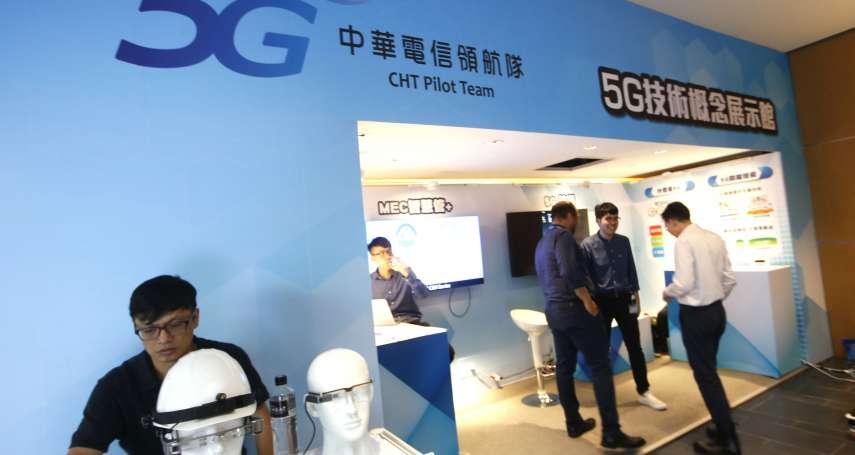 中華電信與日本軟銀深化合作  搶攻大數據商機、進軍數位廣告領域