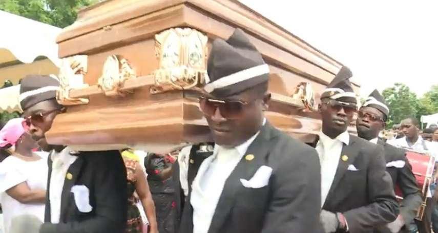 最強迷因!「黑人抬棺舞」因疫情再度爆紅 老闆接受《衛報》專訪:想教人們舉行歡樂葬禮