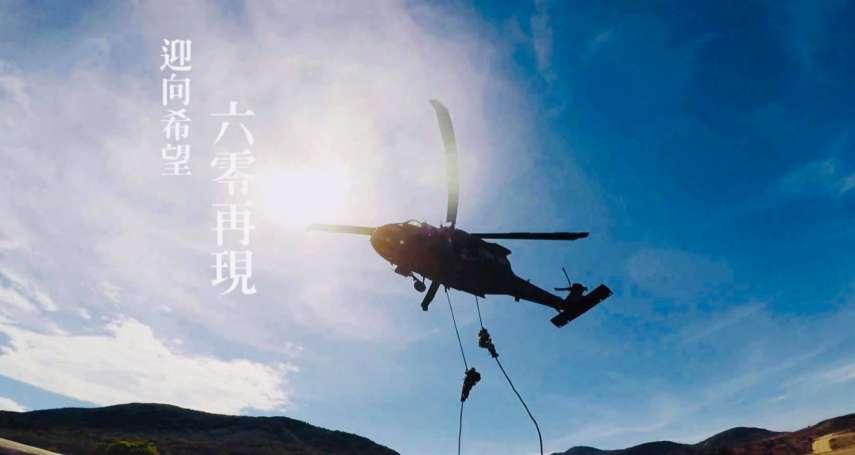 疫情趨緩》國防部發黑鷹影片迎「嘉玲」 盼透過溫馨影片爭取國人支持