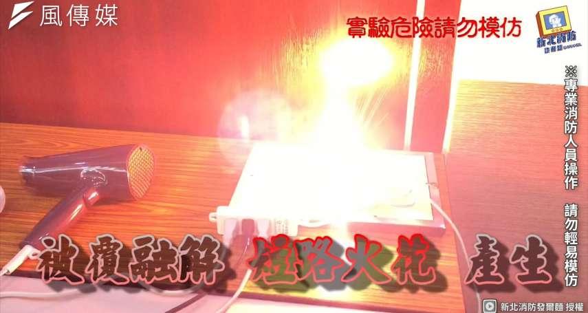 延長線2大NG用法恐爆炸!台灣火災起因第一名正是「這個原因」,實測使用7分鐘電線飆溫155度【影音】