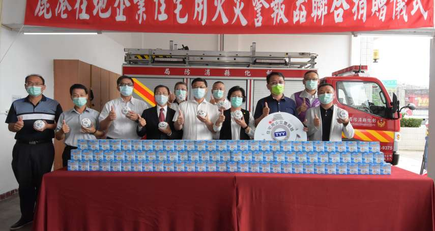 建構安全住宅環境 彰化在地企業捐贈3300個火災警報器