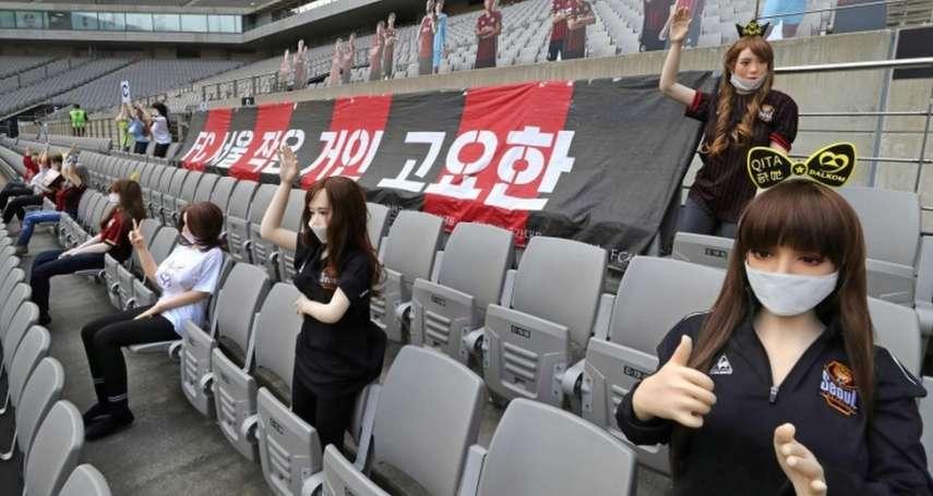 當性愛娃娃為足球員加油:南韓職業足球開踢,FC首爾足球俱樂部為「假觀眾」致歉