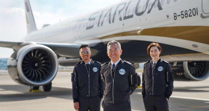 偽出國正夯!星宇航空推「飛行假期體驗」 張國煒親自執飛