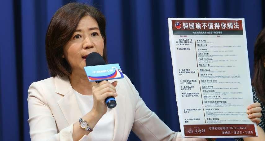 罷韓團體冒用標誌「盡量原諒」?國民黨質疑蔡清祥「染綠」,籲應道歉