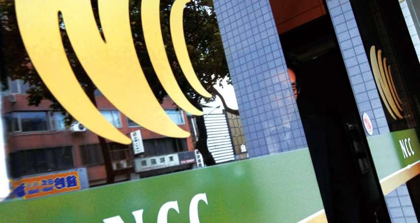 新聞台大洗牌山雨欲來 NCC拋「總量管制」議題 新舊業者針鋒相對