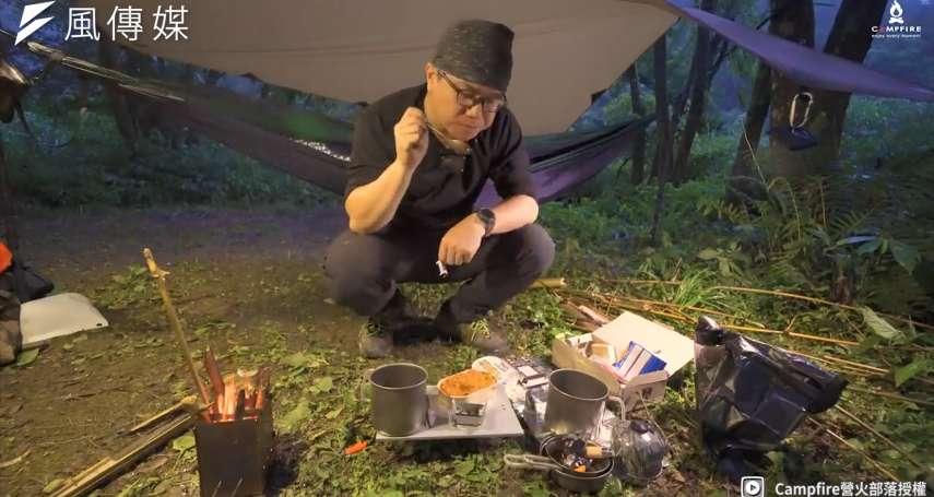 超強野營達人森林過夜不用帳篷?遠離都市紛擾,享受在星空下與螢火蟲共眠!【影音】