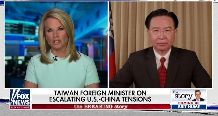 吳釗燮接受福斯新聞專訪:北京推動「港版國安法」,下一步可能對台灣動武