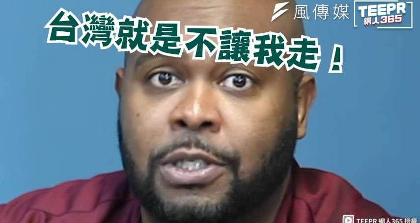是台灣留住了杜力讓他走不了?居台17年仍有令他崩潰的事,這點他感到文化衝擊!【影音】