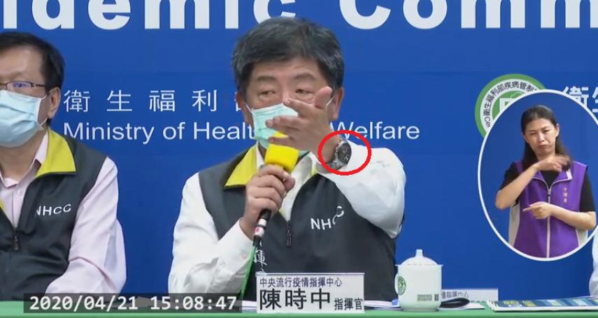陳時中戴了40年的勞力士被偷了!他新買的這款錶揭露他「一秒也不准誤差」的超嚴謹態度