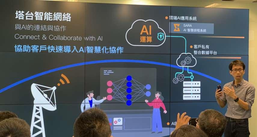塔台智能打造未來智慧工廠—加速轉型工業4.0