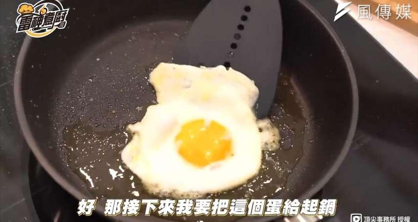 不加水竟也能煮出美味水煮蛋!煎蛋、炒蛋先灑鹽就不會沾鍋?學會3種蛋料理輕鬆在家當大廚【影音】
