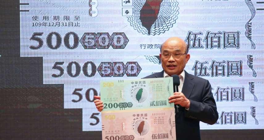 陳述恩觀點:你知道蔡蘇政府正在用三倍券侵犯你的人權嗎?